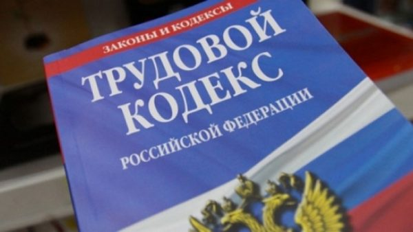 Статья 186 ТК РФ