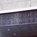 Пересадка печени в Москве