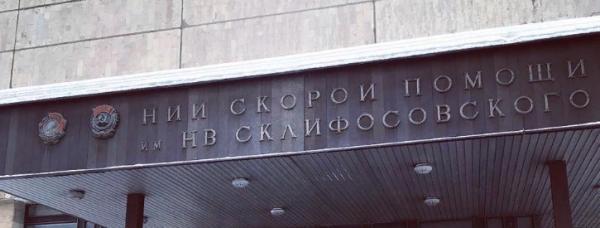 Институт им Склифосовского