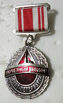 Почетный донор Санкт-Петербурга