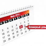 День донора в России в 2018 году